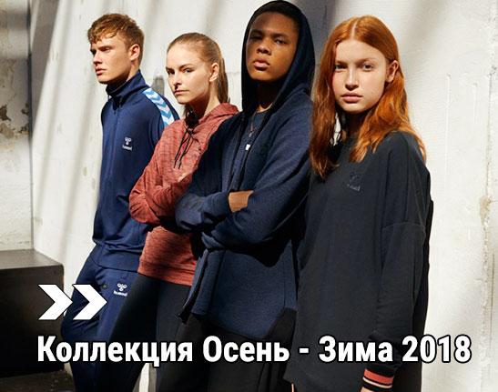 коллекция осень зима 2018