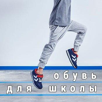 Обувь для школы