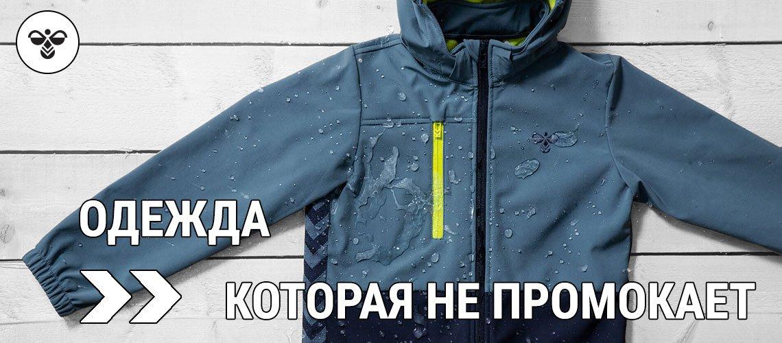 одежда которая не промокает