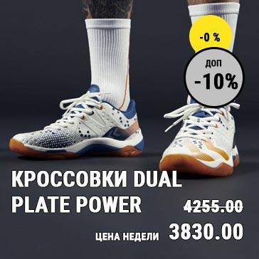 Кроссовки 202-405-9001